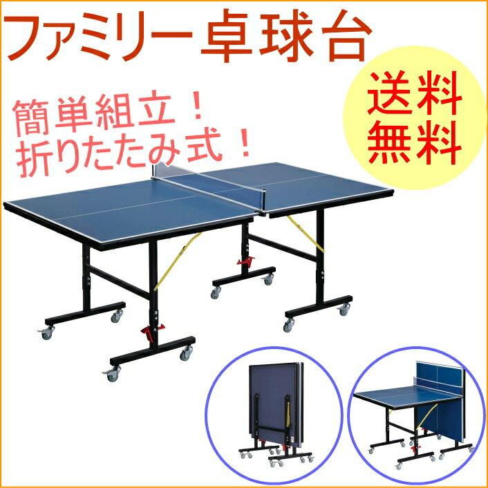 ファミリー卓球台  (KW-375) 【RCP】【ピンポン】【ピンポン玉】【卓球】【ラケット】【送料無料】