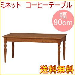 ミネットカフェテーブル(MNT-T90)【RCP】【組立】【送料無料】【メーカー直送】【机】【イス】【コーヒーテーブル】