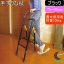 手すりな杖 CAM-04 RCP 送料無料 歩行補助 歩行 サポート 杖 つえ ステッキ 多脚杖 セイフティー 福祉 介護 シニア 高齢者 安全グッズ 軽量 店