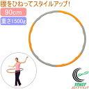 鉄人倶楽部 ウエイトフラフープ1.5kg (KW-722) ...