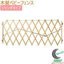 木製ベビーフェンス ジャンボタイプ チェーン付き 【RCP】【ベビー】...