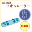 トルマリア イオンローラー (T-318) 【RCP】【日本製】【満天...