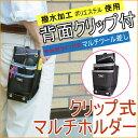 ワーカーズレーベル クリップ式マルチホルダー (CUL-13) 【RC...