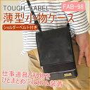 タフレーベル 多機能小物ケース (FAB-98) 【RCP】【バック】...