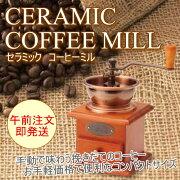 セラミックコーヒーミル セラミック グラインダー コーヒー メーカー