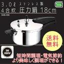 ステンレス単層底 圧力鍋3.0L (SANE-1830) 【...