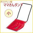 軽くて丈夫なプラスチック製のスノーダンプ!雪を押し出すのに非常に便利です。※簡易包装で出...