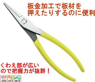 キングTTCハードシリーズ ダックビルプライヤー200mm (DBP-200) 【RCP】【DIY】【工具】【作業工具】【作業用品】【ペンチ】【つかむ】【まわす】【曲げる】【店頭受取対応商品】