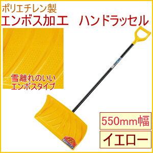 雪離れのいいエンボスタイプの除雪スコップ!ちょっと押すのに便利。※基本的に簡易包装で出荷...
