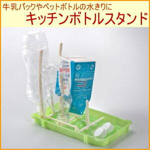 ペットボトルや牛乳パックを乾燥させるのに便利。コンパクトサイズで場所をとりません。水切り...