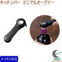 キッチンバー どこでもオープナー KIB-620 RCP 日本製 ネコポス可能 ワイン キャップ 袋 開封 カッター カット 開ける 栓 缶詰 缶 プルタブ ペットボトル ワイン道具 店頭受取対応商品