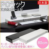 パソコンラック 80cm (PCR-80) 【RCP】【日本製】【スチール製】【収納ラック】【デスクラック】【PCラック】【収納】【デスク】【ラック】【スタンド】【整理】【整頓】【備品】【卓上】【頑丈】【オフィス】【オシャレ】【おしゃれ】532P19Apr16