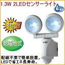 1.3W 2LEDセンサーライト 乾電池式 (LED-220...