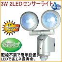 3W 2LEDセンサーライト 乾電池式 (LED-260) ...