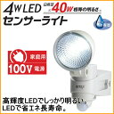 4W LEDセンサーライト (LED-AC14) 【RCP】...