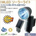 1W LEDソーラーライト (S-10L) 【RCP】【屋外...