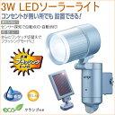 3W LEDソーラーライト (S-70) 【RCP】【屋外】...