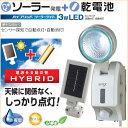 3W LEDハイブリッド ソーラーライト (S-HB300)...