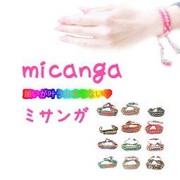 【送料無料】ミサンガ micanga misanga 願いが叶う おまじない お洒落アイテムペア お揃い ブレスレット カップル プレゼント 仲間