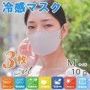 血色マスク 冷感 洗える 女性用サイズ 小さめサイズ 3枚セ
