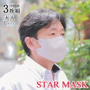 【期間限定999円】血色マスク 冷感タッチ 洗える ピンク