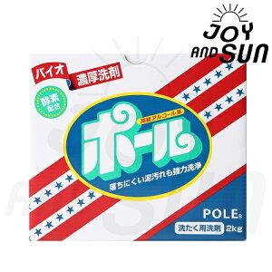 洗剤ポール「2kg×2個」新品 正規品 送料無料「香り付き・爽やかなフローラルの香り」バイオ濃厚洗剤 ポール (酵素配合)