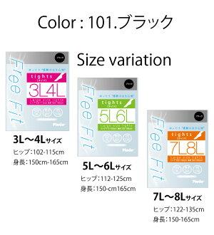 【日本製】大きいサイズタイツゆったりタイツストッキング大きいサイズ結婚式黒【FreeFit/フリーフィット】ラージサイズLargesize大きいサイズパンスト(3L4L5L6L7L8L)