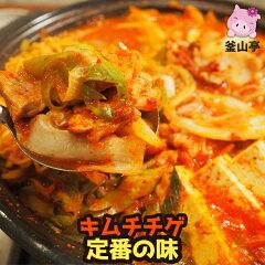 10分製造!韓国料理キムチチゲ2~3人用福岡人気NO.113年伝統の味博多「釜山亭」韓国から材料調達、自家制キムチと秘伝使用〆用ラーメン入り