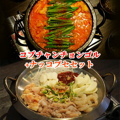 [大感謝祭限定!10%OFF]ナッコプセ2~3人前+コプチャンチョンゴル3人前!セット簡単製造!材料厳選韓国食品ミールキット