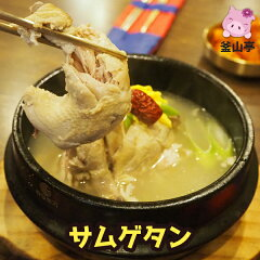 サムゲタン参鶏湯1kg2~3人前!薬膳スープ完全自家製無添加滋養たっぷり本格健康食品クール便(冷凍)
