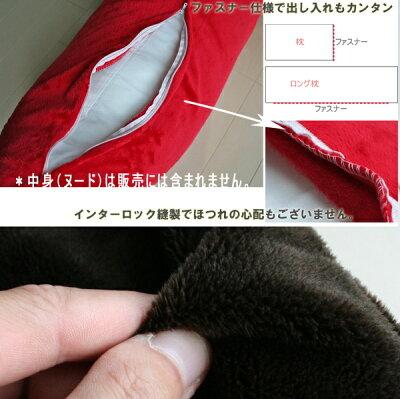 ロング枕カバー『マイクロファイバー』43x120cm