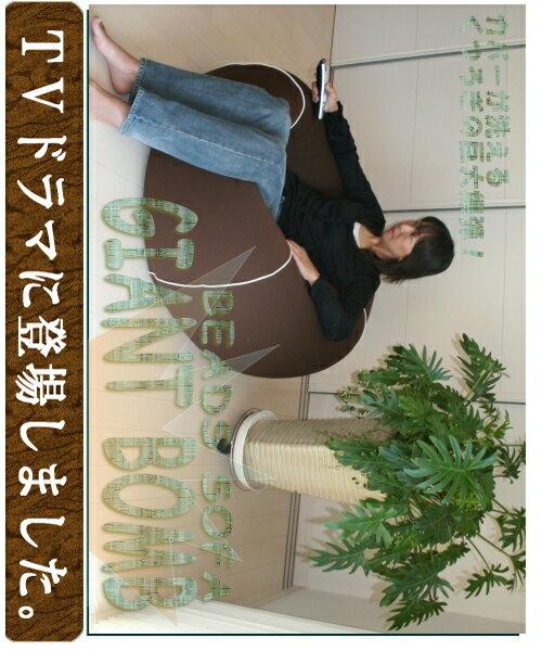 【 送料無料 】 カバーが外せる巨大 ビーズソファ「ジャイアント・ボム」は究極のフィット感あり  中材は直径2mmサイズの発泡ビーズ入り。【 父の日 国産 日本製 ビーズクッション フロアソファ 椅子 イス チェアー ギフト 新築祝い 】