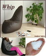 ビーズクッション 【 ホイップ 】 〜modern fabric〜より。【 ビーズソファ 国産 日本製 ビーズ クッション 合皮レザー 椅子 フェイクレザー レザークッション 】