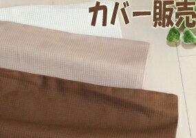 在庫限り【訳あり品にて 通常の3割引 】 ジャンボクッションカバー ミニワッフル 70x70cm