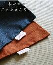 """在庫限り【訳あり なので3割引!】 クッションカバー """"和かすり"""" 45x45cm はかわり織りの後染め加工です。【クッション カバー,座布団カバー,和柄,和調,カスリ】"""