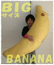 在庫限り【訳ありなので30%OFFの半値♪】 抱き枕BIG バナナ♪ 大人用。ワンポイントプリントで本物そっくり!食べれませんのでご注意下さい。 【だきまくら・ダキマクラ・ロングクッション・アウトレット】