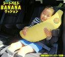 お車専用 シートベルトカバー クッション バナナ 日本製 抱き...