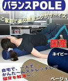 【 送料無料 】メッシュ素材の バランスポール で寝転がり ダイエット ♪ 安心と信頼の日本製! 【 国産 エクササイズポール ヨガポール スレンダー ダイエット ヨガ ストレッチ 足枕 首枕 腰枕 】10P03Dec16