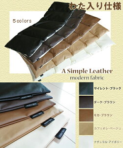 """汚れにとっても強い⇒フェイクレザー♪""""A Simple Leather"""" 『わた入り』 フリークッション..."""
