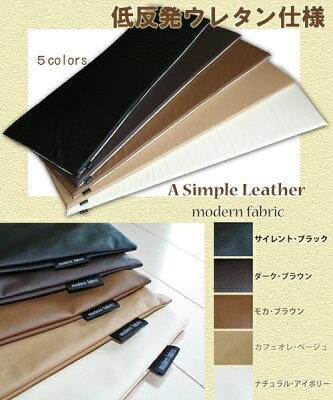 """ここでしか手に入りませんっ!""""A Simple Leather""""『低反発』 フリークッション 【Modern F..."""