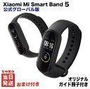 【特典付】 Xiaomi Mi Smart Band 5 グローバル版 スマートウォッチ [日本語設定ガイド同梱] NFCなし標準モデル シャオミ リストバンド本体セット 日本語対応・・・