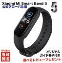 レビュー特典あり Xiaomi Mi Smart Band 5 グローバル版 スマートウォッチ [日本語設定ガイド同梱] NFCなし標準モデル シャオミ リストバンド本体セット 日本語対応 miband5・・・
