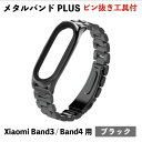 Xiaomi (シャオミ) Mi Band3/ Band4用...