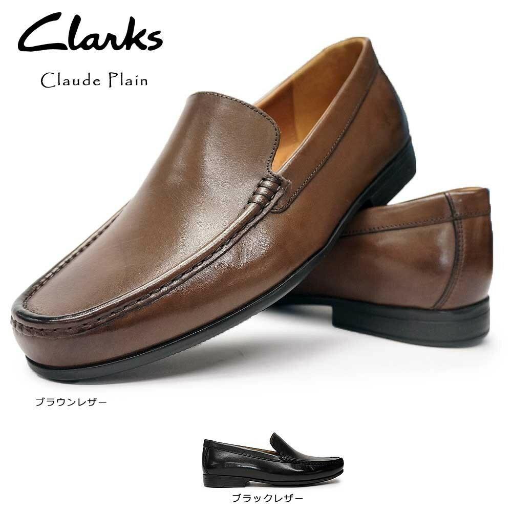 【あす楽】クラークス Clarks モカシン クロード プレイン 706E スリッポン ドライビングシューズ オーソライト Claude Plain Ortholite
