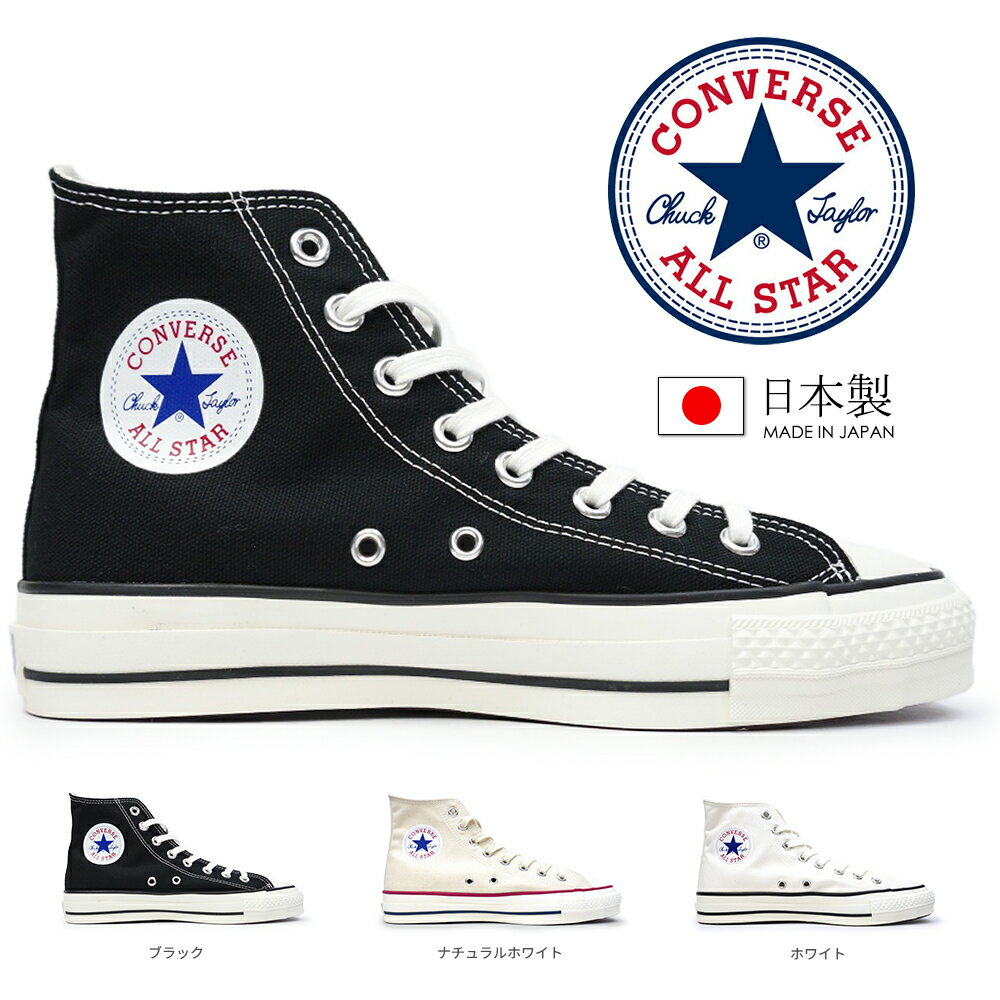レディース靴, スニーカー  CONVERSE J CANVAS ALL STAR J HI Made in JAPAN