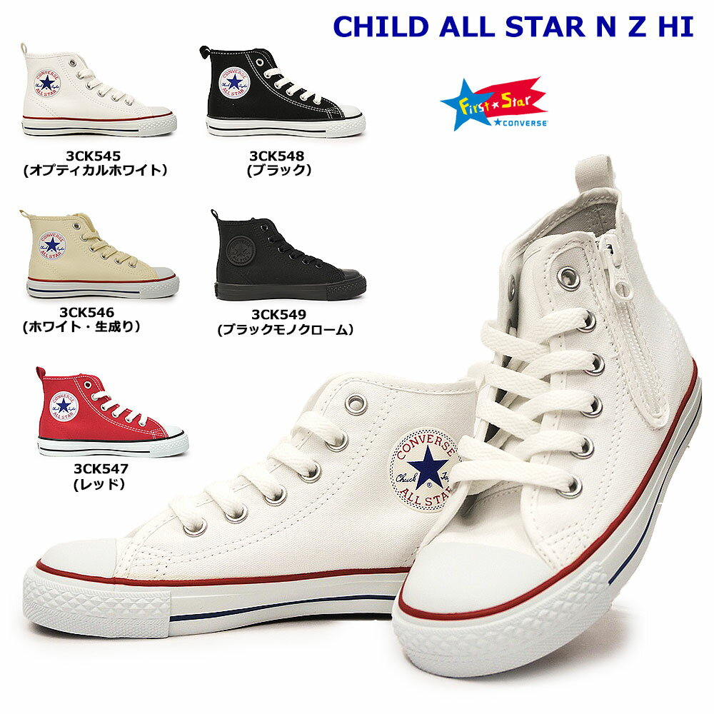 靴, スニーカー  N Z HI CONVERSE CHILD ALL STAR N Z HI