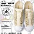 【あす楽】コンバース CONVERSE オールスター ラメニット スリップ オックス ローカット レディース ゴールド シルバー キラキラ ALL STAR LAMEKNIT SLIP OX