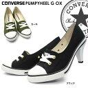 【あす楽】コンバース CONVERSE オールスター パンピーヒール G オックス レディーススニーカー ヒールスニーカー 甲浅 ALL STAR PUMPYHEEL G OX