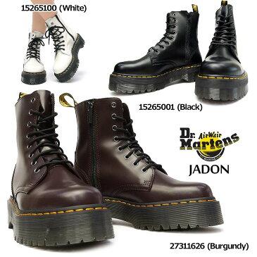 【あす楽】ドクターマーチン JADON ジェイドン 8ホール メンズブーツ レディースブーツ ユニセックス 本革 厚底
