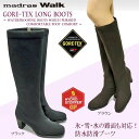 【あす楽】マドラスウォーク madras Walk 防水 ロングブーツ MWL2046 ゴアテックス レディース ブレーン 透湿 防滑 防寒 雪国